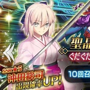 ★5沖田総司を求めて「FGO」110連召喚に挑戦!
