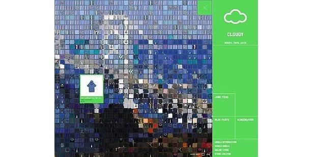 ユニクロアイテムが登場するモザイク画面