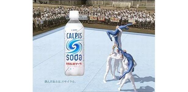 """ボトルパッケージを部員全員で表現した""""パッケージタワー""""。1人増えた青いタイツの部員にも注目!"""