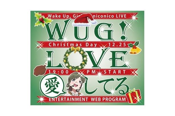 WUG「わぐぱん!」一挙放送&クリスマス特番が決定