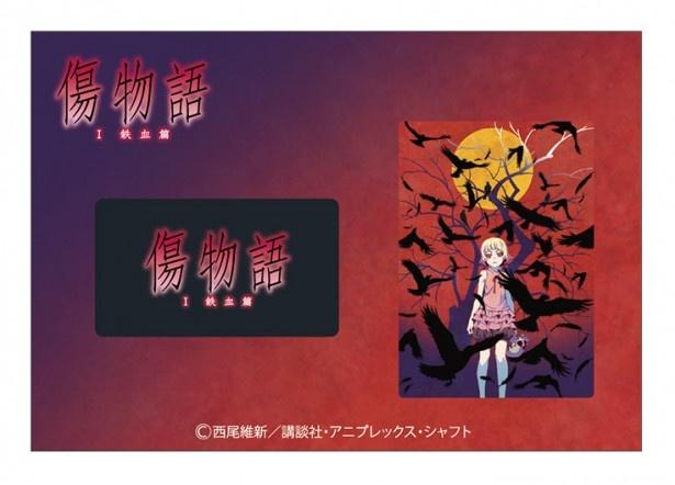 「傷物語」4タイプの限定バンドルチケット発売決定!