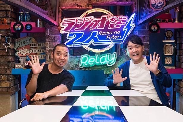 「ラジオな2人 リレー」11月29日(日)の放送でメーンMCを担当する千鳥