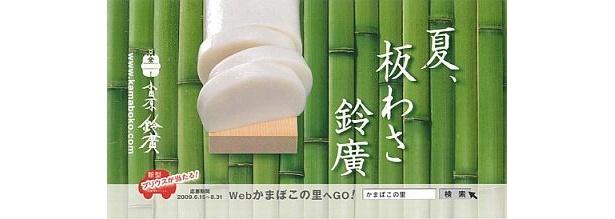 「夏 板わさ 鈴廣キャンペーン」は6/15(月)〜8/31(月)に実施
