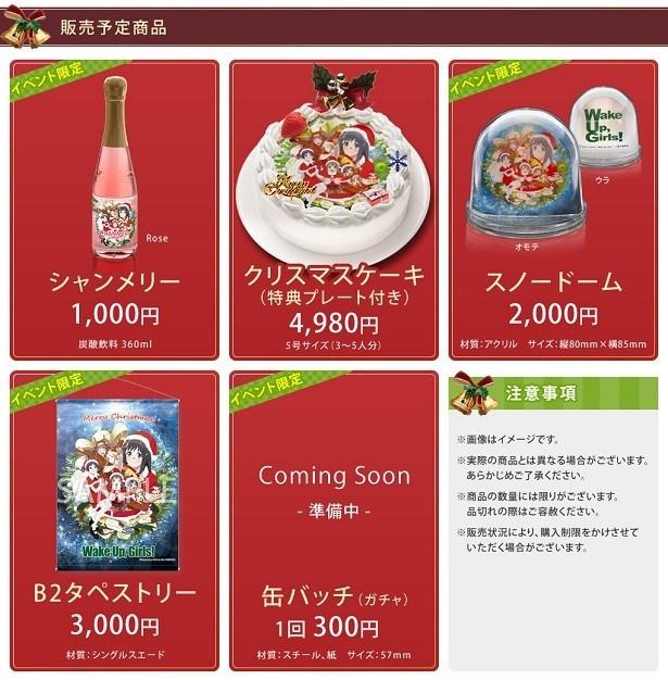 「まどマギ」など人気アニメのX'masケーキを販売!