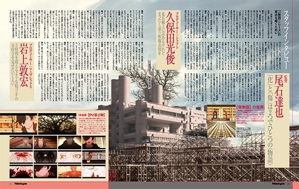 〈物語〉シリーズ独占情報を掲載!ニュータイプ1月号