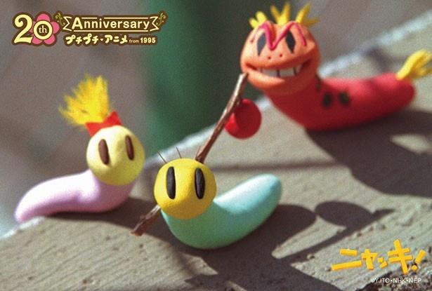 監督トーク付プチプチ・アニメ20周年上映イベント