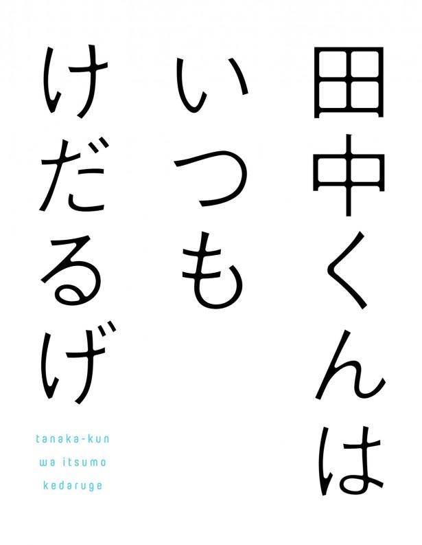 「田中くんはいつもけだるげ」2016年4月放送開始