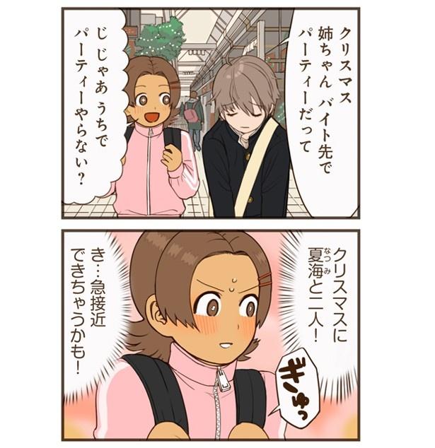 「姉と僕らの恋事情」第12話配信!