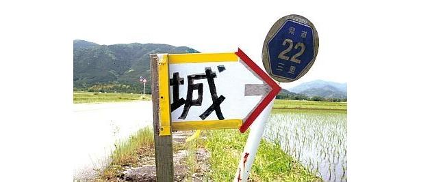 ミニチュア姫路城へはこの看板が目印。う〜ん、素朴だ!