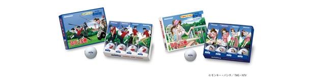 超レア!? ルパンと不二子のゴルフウェア姿が描かれたゴルフボール「ALTUS Newing ルパン三世オリジナルパッケージ」
