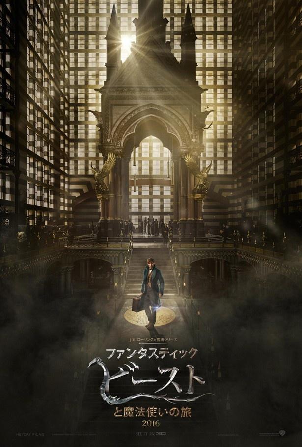 原作者J.K.ローリングが、初めて映画のために脚本を書いたことでも話題になっている『ファンタスティック・ビーストと魔法使いの旅』
