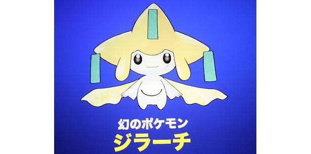 """これが幻のポケモン""""ジラーチ""""だ!【ほか会見画像】"""