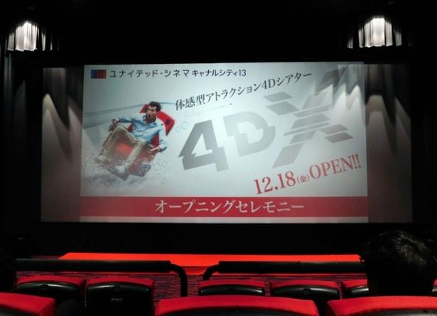 「ユナイテッド・シネマ キャナルシティ13」に12月18日(金)、4DXシアターがオープン!