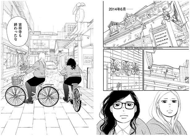 重田不動産で働く双子姉妹。住みたい街として絶大な人気を誇る吉祥寺の変わりゆく街並に思いを馳せる、印象的なシーンから物語が始まる