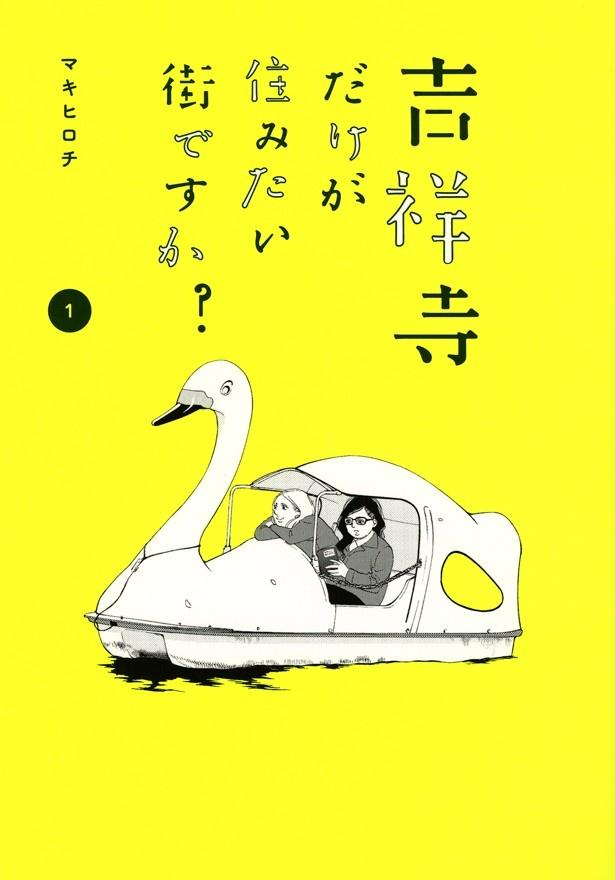 「吉祥寺だけが住みたい街ですか? 1」講談社/マキヒロチ/610円