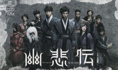劇団Patch「幽悲伝(ゆうひでん)」は12月19日(土)、20日(日)に森ノ宮ピロティホールで上演!