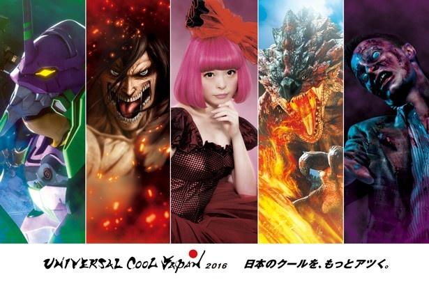 日本が誇る世界最高のエンターテイメントを体感!(写真提供:ユニバーサル・スタジオ・ジャパン)