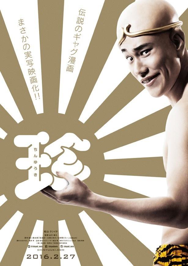 お尻丸出しで実写化に挑んだ松山ケンイチの役者魂に拍手!