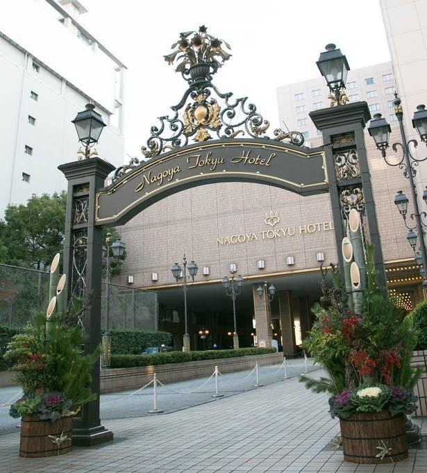 名古屋随一の高級ホテルだ