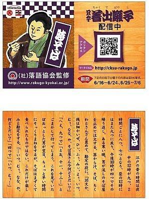 コレが落語協会監修の落語カード!
