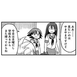 新年早々新キャラ登場!「バターチーズガール」更新