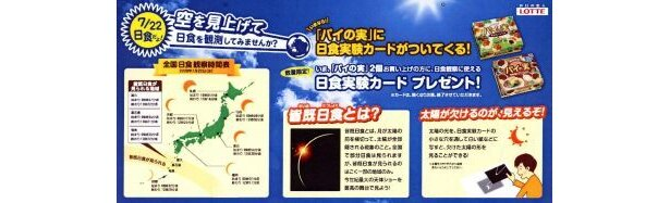 「パイの実」を2個購入すると日食実験カードがもらえる!(実施していない店舗あり)