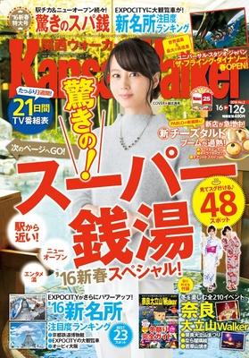 関西ウォーカー最新号はお得なクーポンが付いたスーパー銭湯を大特集!