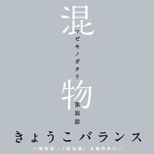 「傷物語<I鉄血篇>」特典は4週連続描きおろし小説
