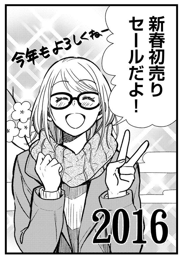 コミック「服着る」が更新。新春記念で初売りセールへ