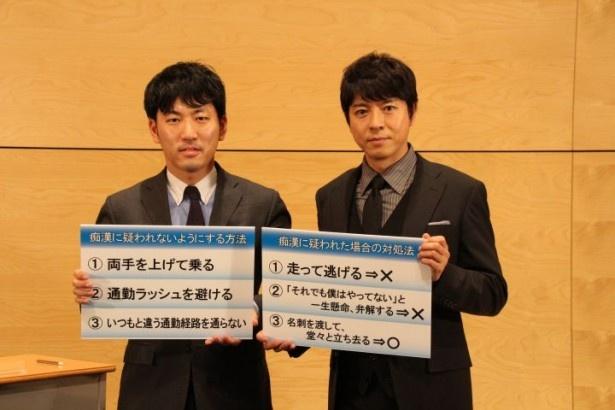痴漢冤罪(えんざい)特別講習の講師・巽周平弁護士と上川隆也(写真左から)