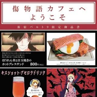 傷物語<I鉄血篇>×新宿バルト9コラボカフェ開催!