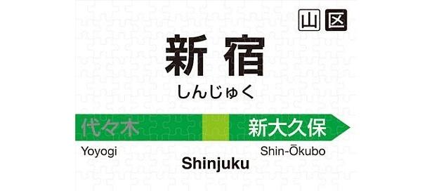 「新宿(15番線)」