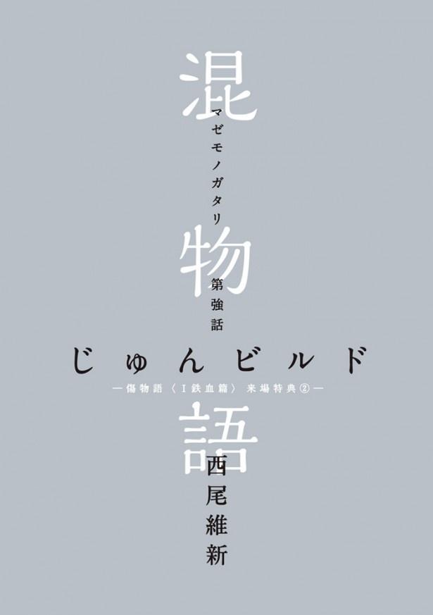神谷浩史・坂本真綾らが登壇した「傷物語」舞台挨拶