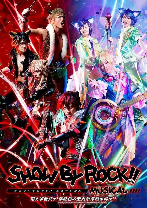 「SHOW BY ROCK」舞台版ビジュアルが完成