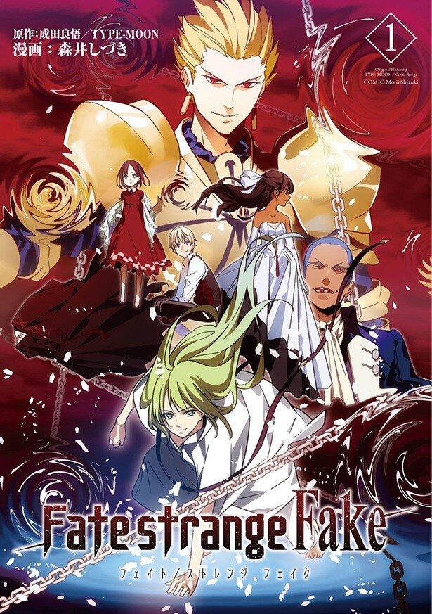 森井しづきによるコミック「Fate/strange Fake」第2巻が発売