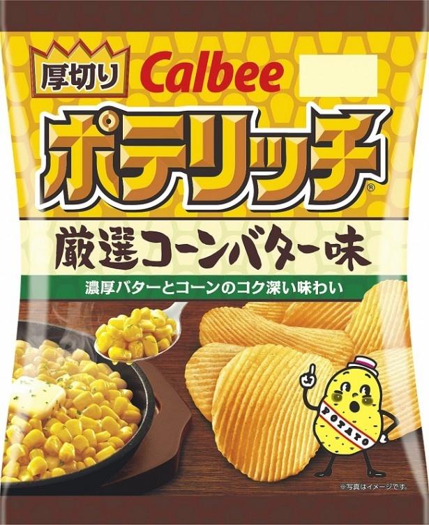 【写真を見る】味わいも食感もリッチなポテトチップスシリーズの新商品「ポテリッチ 厳選コーンバター味」(想定価格・150円前後)