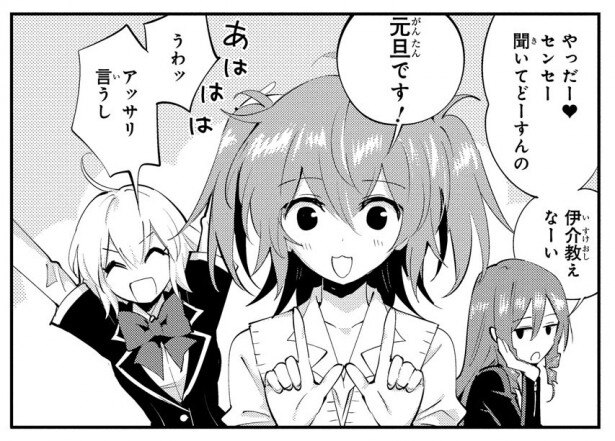 コミック「悪魔のリドル」第16話を掲載!