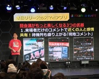 東京・六本木のニコファーレで行われた「闘会議2016」イベント発表会でリリースを告知