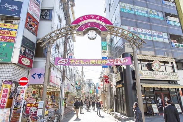 荻窪駅南口の商店街。かつては別荘地だった歴史ある街だ