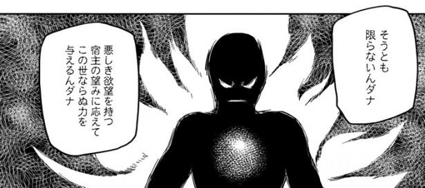 コミック「うしろ」が更新、第8話を掲載!
