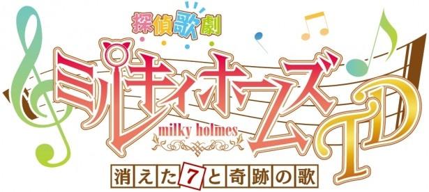 劇場版「ミルキィホームズ」舞台挨拶が開催決定!