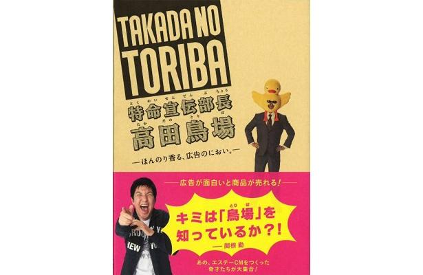 書店でも人気の「特命宣伝部長 高田鳥場 -ほんのり香る、広告のにおい。-」(1260円)