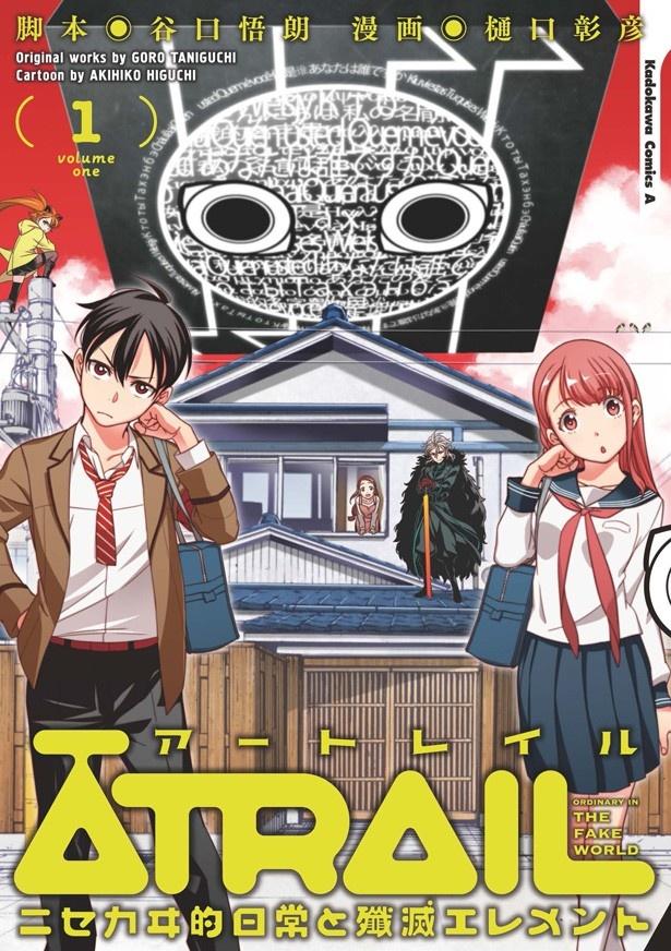 「コードギアス」の谷口悟朗監督脚本の「アートレイル」第1巻は1/26発売!