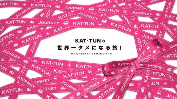 1月29日(金)放送の「KAT-TUNの世界一タメになる旅!」では、メンバーが沖縄で別荘探し