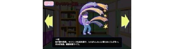 「おそ松さん」アプリの事前登録でダイヤをゲット!