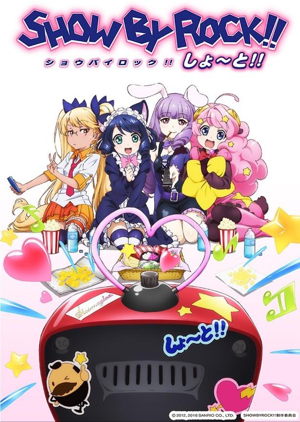続編に先駆けて「SHOW BY ROCK!!」ショートアニメが放送決定!