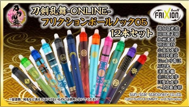 刀剣男士xフリクションのコラボボールペンが登場!