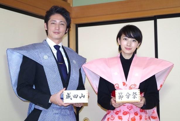 「あさが来た」波瑠&玉木宏が大阪・成田山の節分祭に参加。初体験の豆まきにびっくりぽん!