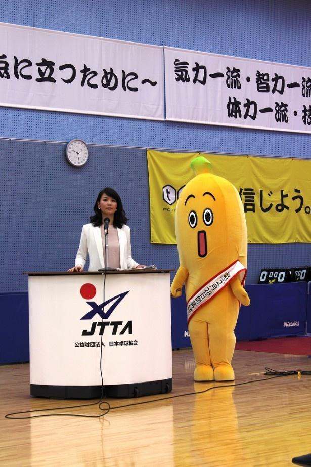 テレビ東京バナナ社員「ナナナ」も会見に駆け付けた