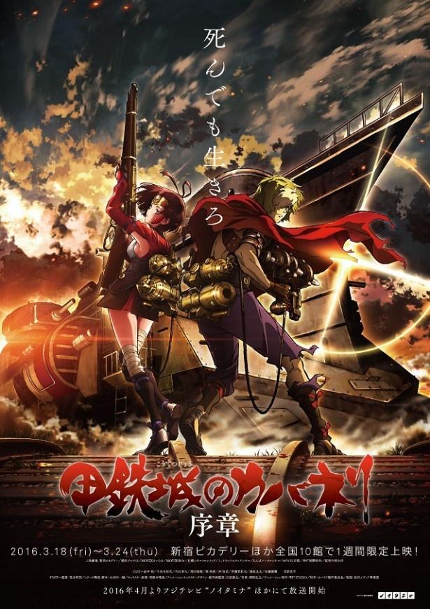 【写真を見る】4月のTV放送前に、1週間限定で上映される「甲鉄城のカバネリ 序章」のキービジュアル